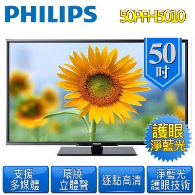 【PHILIPS飛利浦】50吋LED淨藍光液晶顯示器(50PFH5010)