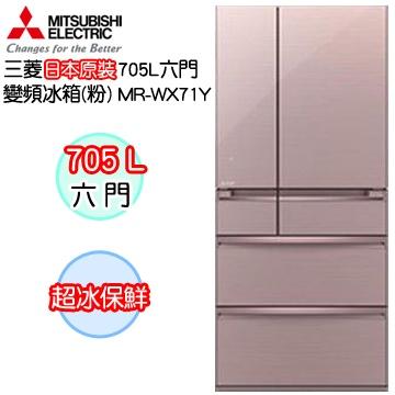 MITSUBISHI  三菱 705L六門變頻電冰箱MR-WX71Y