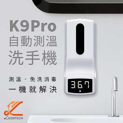 K9Pro 全自動測溫 無接觸皂液器