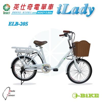 【iNSKEY 英仕奇電單車】20吋淑女車iLady ELB-20S 電動輔助自行車