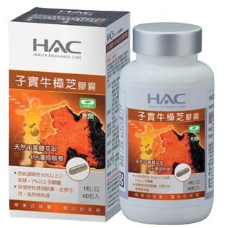 永信HAC 高濃縮子實牛樟芝膠囊