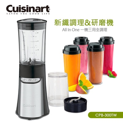 【美國Cuisinart】美膳雅三合一多功能調理研磨果汁機組合CPB-300TW