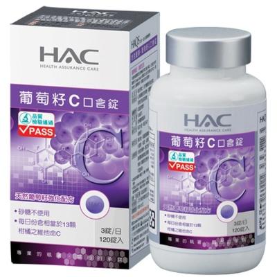 永信HAC 葡萄籽C口含錠