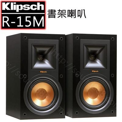 【Klipsch古力奇】獨家號角音色 R-15M
