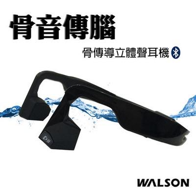 【Walson 威爾生】二代 骨振傳導立體聲耳機