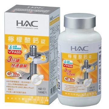 永信HAC 檸檬酸鈣錠