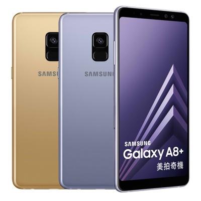 【Samsung】Galaxy A8+ 2018美拍奇機 6吋8核心智慧型手機(6G/64G)