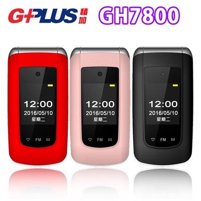 【G-PLUS 拓勤】GH7800 雙卡雙螢幕3G版摺疊老人機