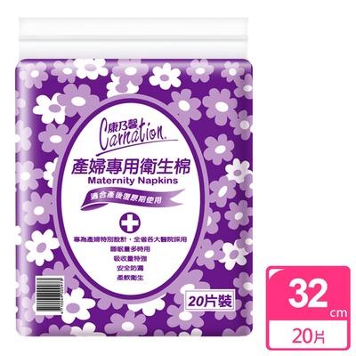 【康乃馨】產婦專用衛生棉