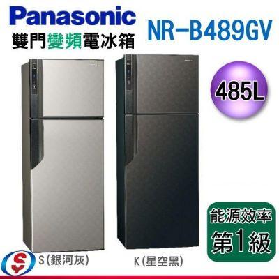【Panasonic 國際牌】485公升 節能變頻雙門冰箱(NR-B489GV)