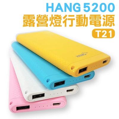 【HANG】5200mAh 輕旅露營燈行動電源(T21)
