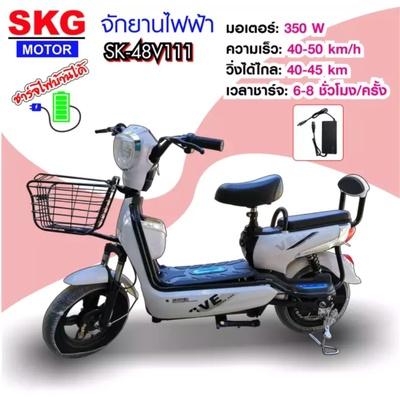 SKG | จักรยานไฟฟ้า electric bike ล้อ14นิ้ว รุ่น SK-48v111