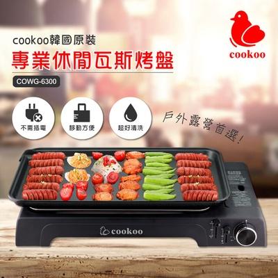 【cookoo】專業休閒瓦斯烤盤COWG-6300