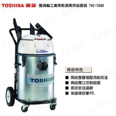 TOSHIBA 東芝 雙渦輪工業用乾濕兩用吸塵器TVC-1040