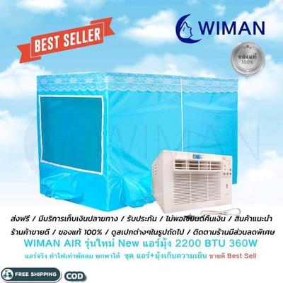 WIMAN | วิมาน แอร์มุ้ง เก็บความเย็น ขนาด 5 ฟุต รุ่น 5SS