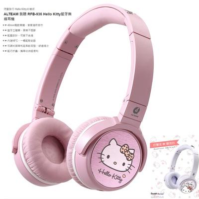 【ALTEAM 我聽】RFB-936 Hello Kitty 藍牙無線耳機