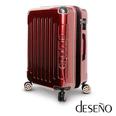 【Deseno 速達】尊爵傳奇 20吋加大防爆拉鍊商務行李箱