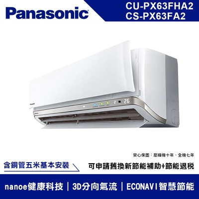 【Panasonic國際牌】冷暖變頻PX系列分離式冷氣 CS-PX63FA2/CU-PX63FHA2