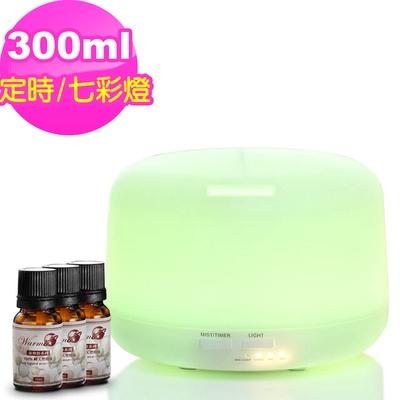 【Warm】白色風暴 燈控/定時超音波負離子水氧機(W-300 暖黃燈/七彩燈)