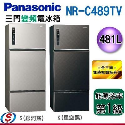 【Panasonic 國際牌】481公升智慧節能變頻三門冰箱NR-C489TV