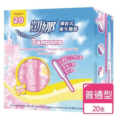 【凱娜】紙導管式衛生棉條(普通型/量多型)