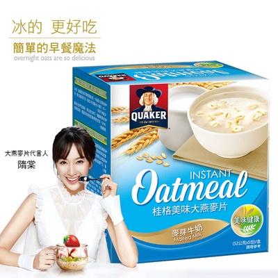 【桂格】美味大燕麥片-麥芽牛奶