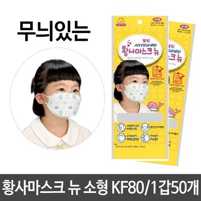 ANYGUARD KF80 | หน้ากากอนามัยเกาหลีสำหรับเด็ก