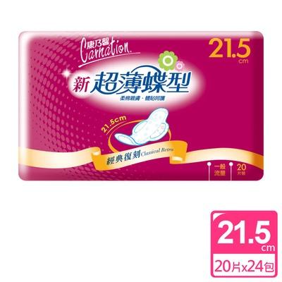 【康乃馨】新超薄蝶型衛生棉 一般流量21.5cm