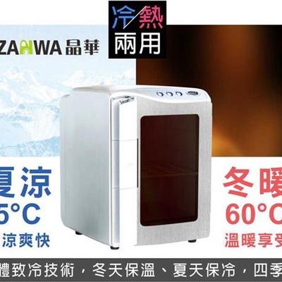 【ZANWA晶華】電子行動冰箱(CLT-20AS-W)