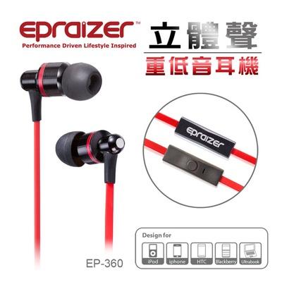 【Epraizer】ExtreMe 立體聲重低音耳機(EP-360)