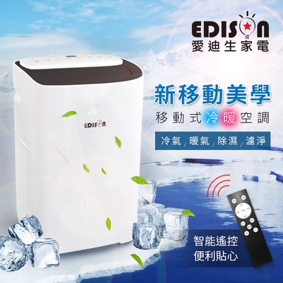 【EDISON 愛迪生】5-7坪冷暖清淨除濕移動式冷氣/空調11000BTU。(TWT-PH10A)
