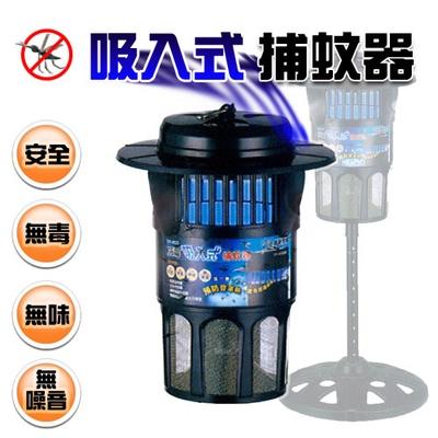 【巧福】吸入式捕蚊器大型 UC-850HE