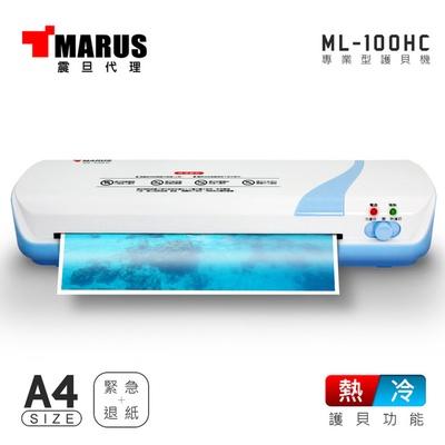 【MARUS馬路】A4專業型冷 / 熱雙溫護貝機(ML-100HC)