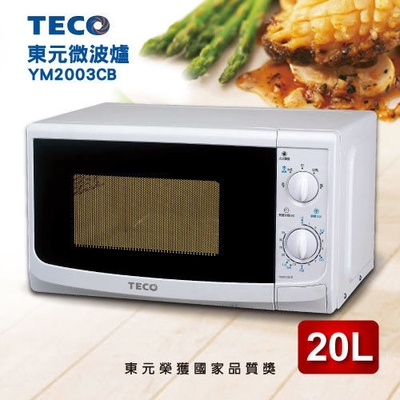TECO東元 20公升 微電腦微波爐YM2003CB