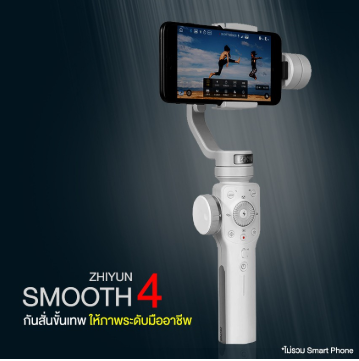 Zhiyun | ไม้กันสั่น สำหรับโทรศัทพ์มือถือ Zhiyun Smooth 4 3-Axis Handheld Gimbal Stabilizer