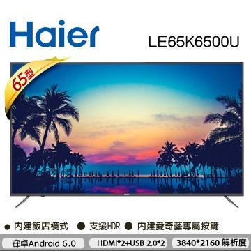 【Haier 海爾】 65吋4K HDR 連網液晶顯示器 LE65K6500U