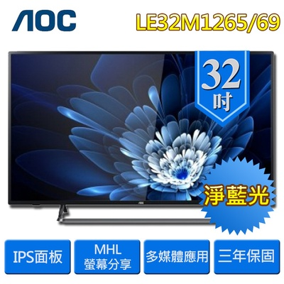 【AOC 艾德蒙】32吋 LED液晶顯示器(LE32M1265)