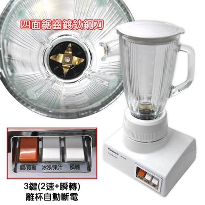 Panasonic 國際牌果汁機 MX-V188