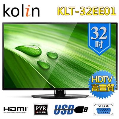 【歌林Kolin】32吋LED液晶顯示器(KLT-32EE01)