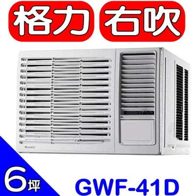 【GREE格力】6-8坪定頻右吹窗型冷氣(GWF-41D)