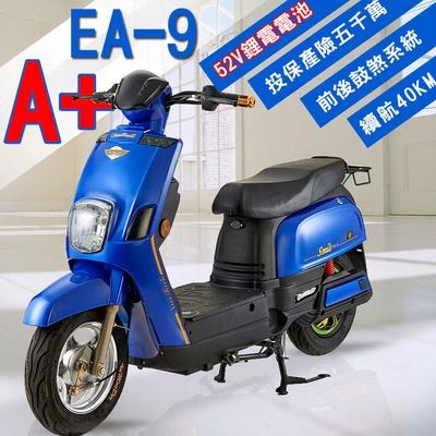 【e路通】EA-9 A+ 小金剛電動車
