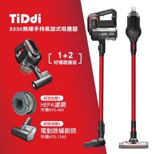 【TiDdi】無線手持氣旋式吸塵器 (S330)