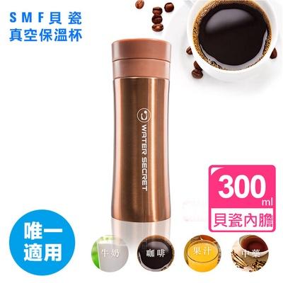 【SMF】貝瓷真空保溫隨行杯(300ml-雙層蓋)