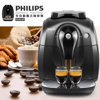 飛利浦 義式濃縮咖啡機HD8650
