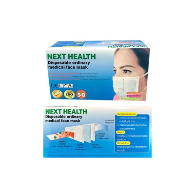 Next Health | หน้ากากอนามัย 3 ชั้น เกรดทางการแพทย์ (50 ชิ้น/กล่อง)