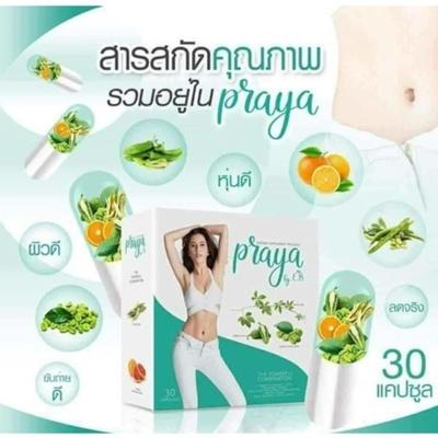 Praya by LB (ปูไปรยาบายแอลบี) | อาหารเสริม ลดน้ำหนัก หุ่นสวย ด้วยผัก ผลไม้