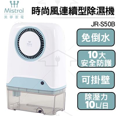 【美寧】時尚風連續型除濕機 JR-S50B