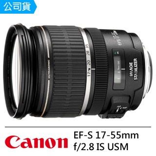 Canon 佳能  EF-S 17-55mm f/2.8 IS USM 鏡頭