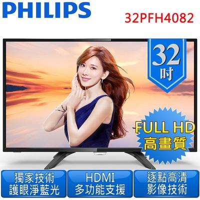【PHILIPS飛利浦】32吋 淨藍光Full HD液晶電視(32PFH4082)