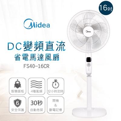 【MIDEA 美的】16吋DC變頻直流省電馬達風扇 FS40-16CR